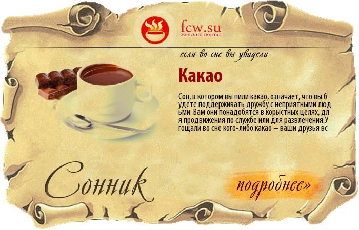 Какао: польза и вред, приготовление - как варить какао