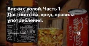 Водка с колой: рецепт напитка и пропорции, последствия, также что будет, если смешать ингредиенты и добавить кофе, можно ли это делать, как называются коктейли?