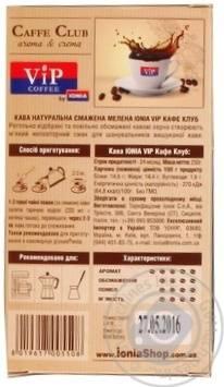 Кофе ionia (иония) - все о бренде, ассортименте, ценах