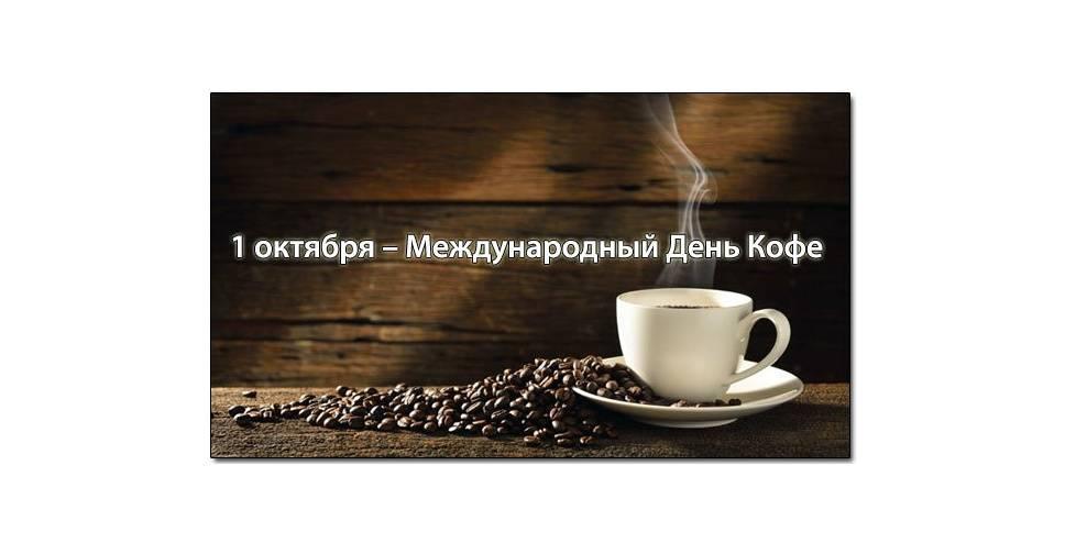 Международный день кофе (international coffee day)