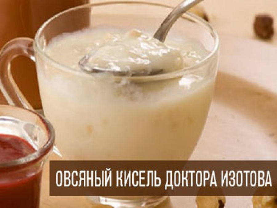Кисель изотова пошаговый рецепт быстро и просто от ирины наумовой