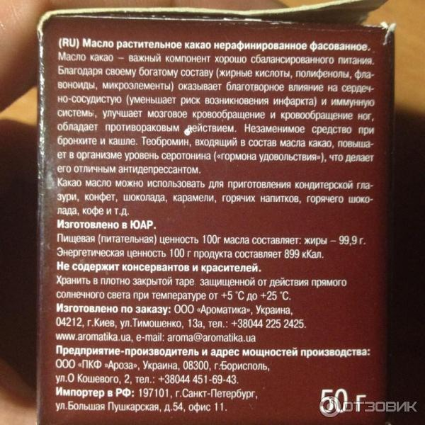 Масло какао для волос. полезные свойства и применение масла какао для волос.