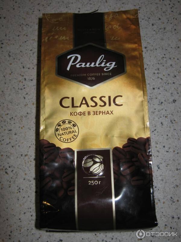 Кофе паулиг в зернах, отзывы о зерновом и молотом кофейном напитке paulig