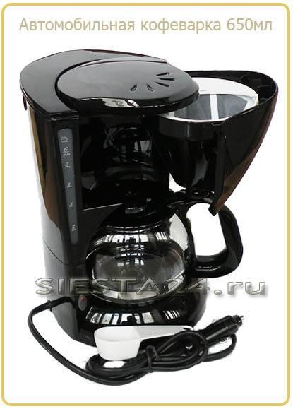Какую кофеварку выбрать для дома