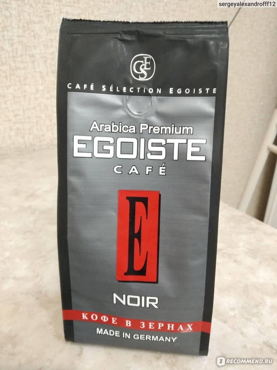 Виды и особенности сортов кофе эгоист