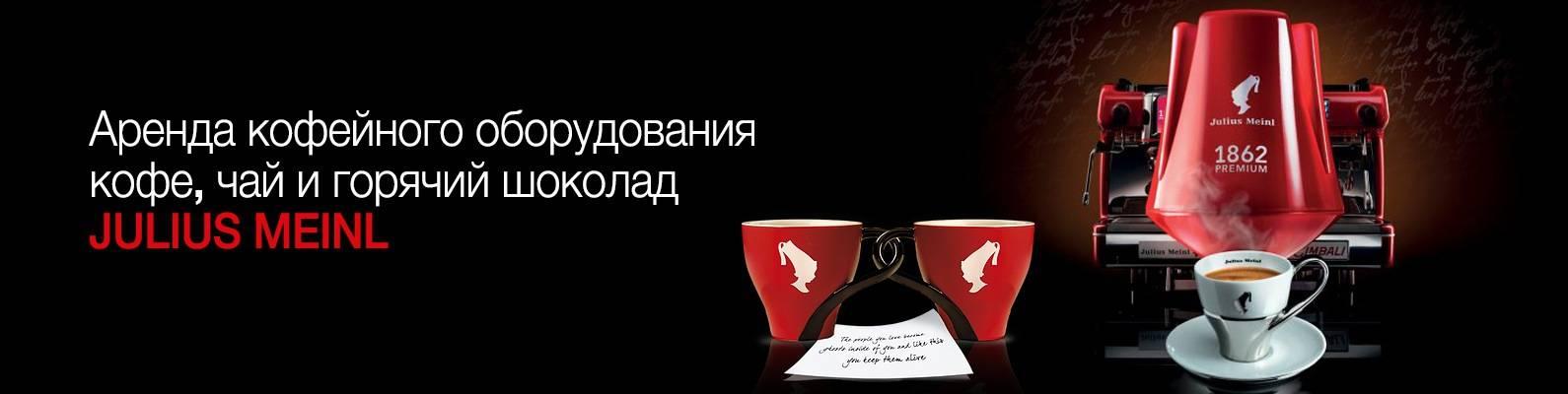 Подробный обзор кофе марки Julius Meinl