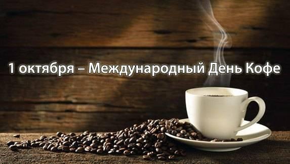 Официальный день кофе 2017 - кофейный праздник в санкт-петербурге