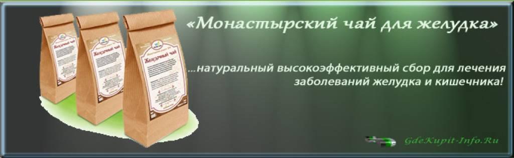 Желудочный монастырский чай: состав, отзывы, правда или развод, показания к применению