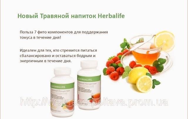 Гербалайф для похудения: коктейли, чай и другая эффективная продукция