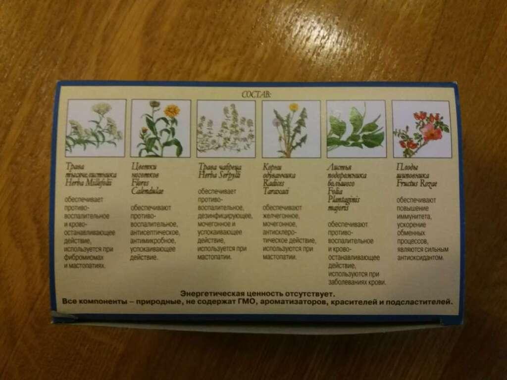 Купить чай мастофитон фильтр-пакеты 2г №20 цена от 53руб в аптеках москвы дешево, инструкция по применению, состав, аналоги, отзывы