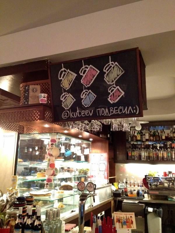«подвешенный кофе»: благотворительность или социальная игра?   милосердие.ru