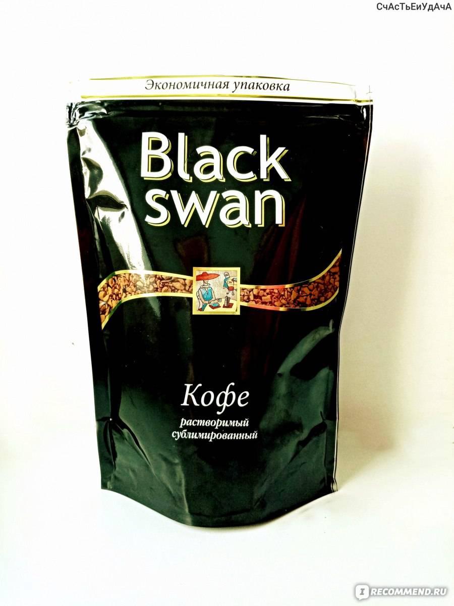 Отзывы кофе  black swan растворимый » нашемнение - сайт отзывов обо всем
