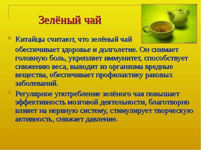 Чем полезен зелёный чай для мужчин, его свойства