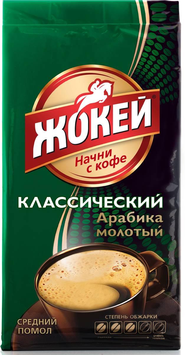 Виды кофе жокей молотый