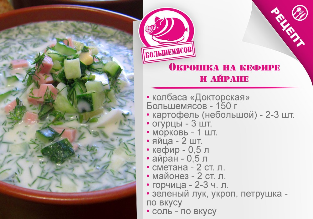 Вкусная окрошка на квасе - 5 классических рецептов с колбасой