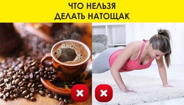 Вредно ли пить кофе натощак