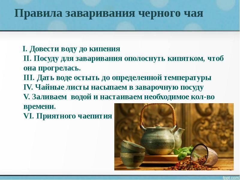 Как правильно заваривать черный чай, вода для чая, советы и рекомендации