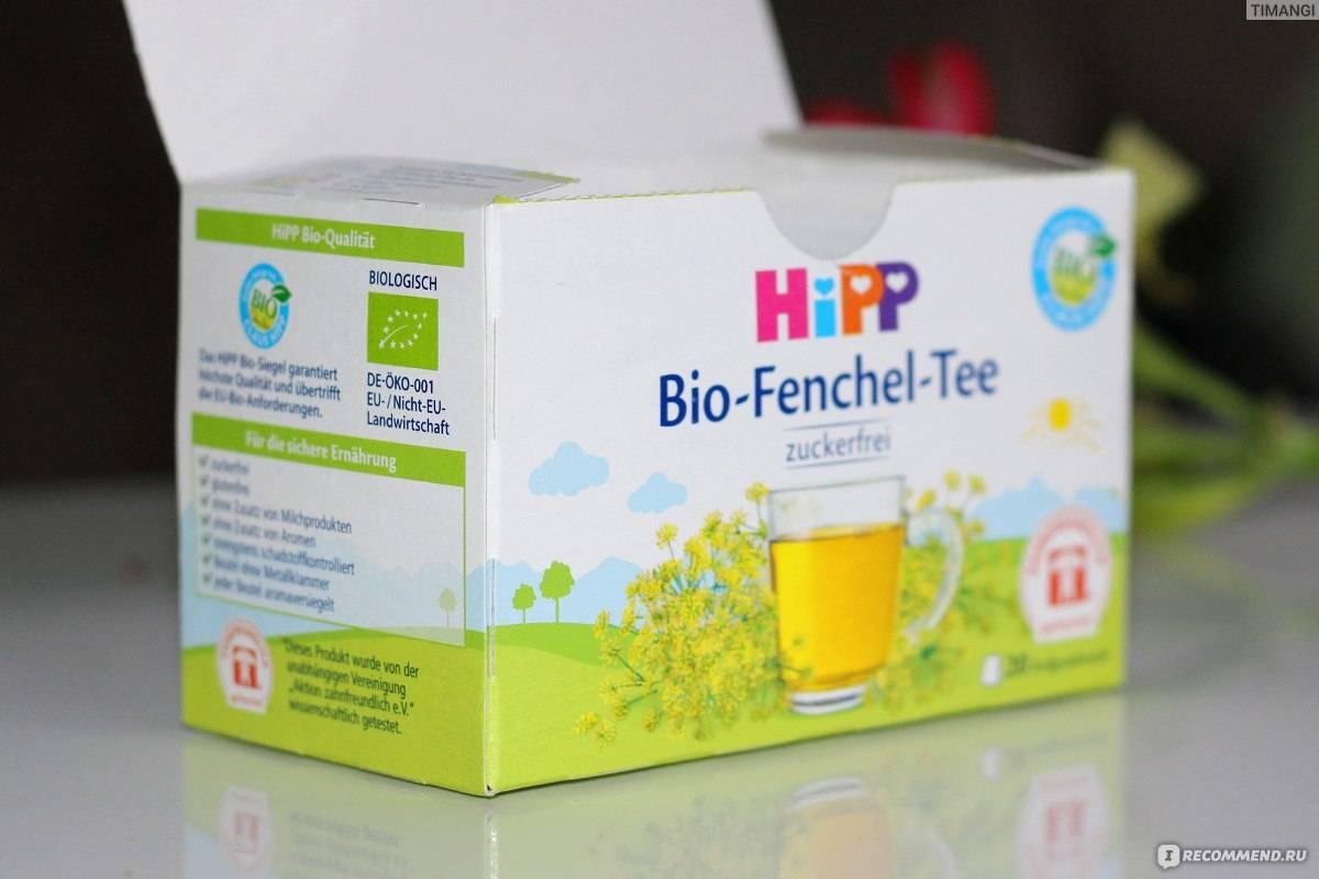 Мнение врача (доктора): в каком возрасте можно начинать давать пить детям чай из фенхеля, чтобы фенхелевый напиток был полезен ребенку, а не навредил ему