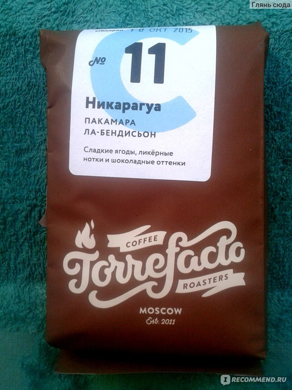 Кофе в зернах amado сальвадор пакамара 0,5 кг в хабаровске