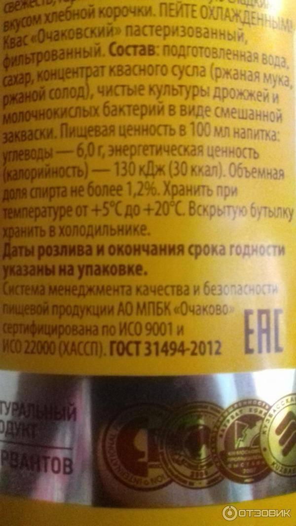 """Квас очаково белый """"семейный секрет"""""""