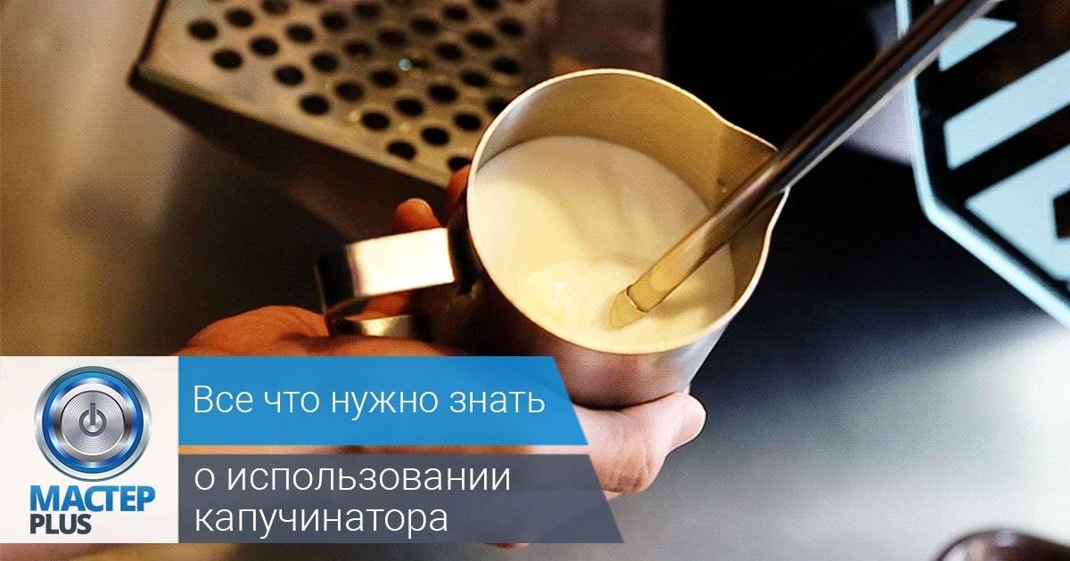 Кофемашина для капучино: как выбрать, типы, свойства капучинаторов, лучшие модели, советы по выбору, фото.