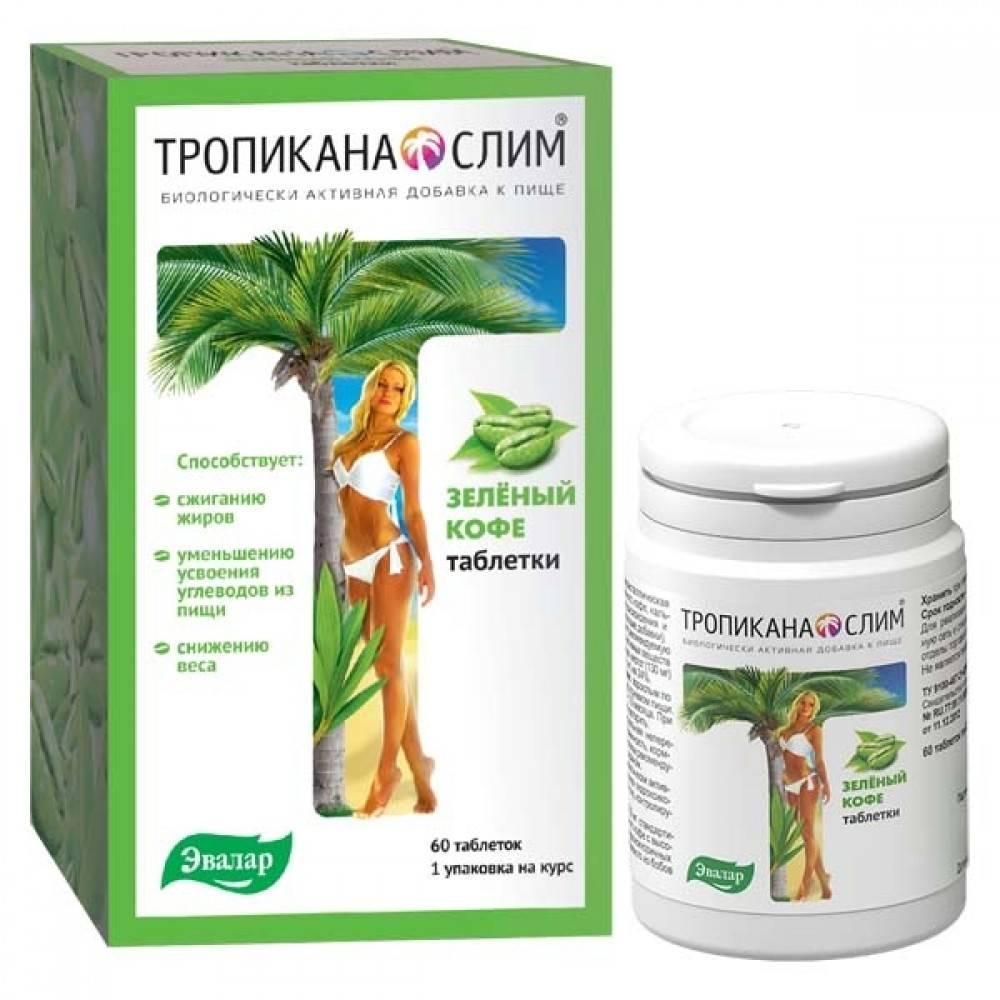 Зеленый кофе тропикана слим от эвалар для быстрого и эффективного похудения на your-diet.ru.   здоровое питание, снижение веса, эффективные диеты