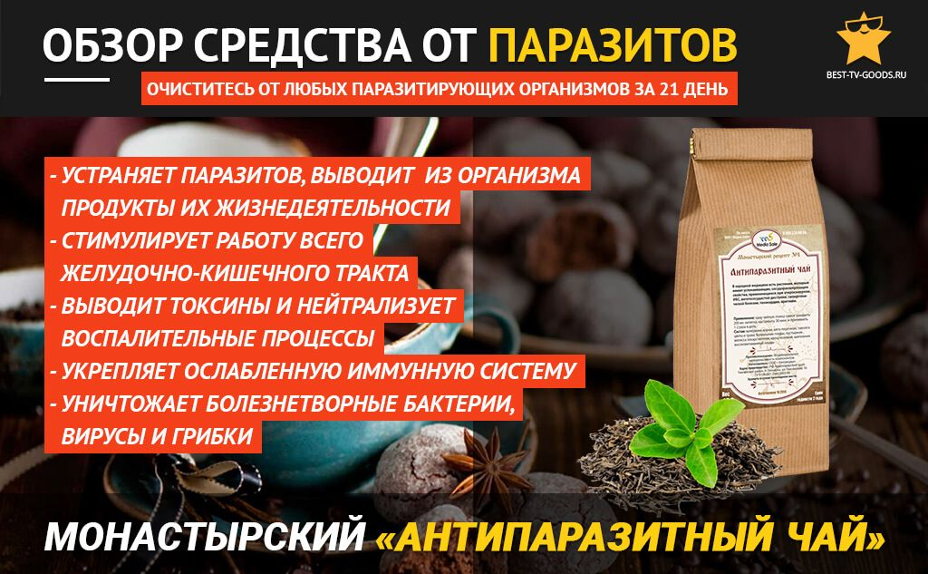 Монастырский антипаразитарный чай - победа над паразитами: состав сбора, действие, отзывы
