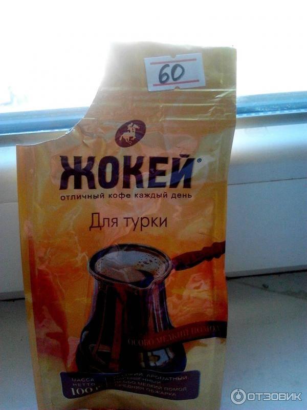 Турецкий кофе: какой купить, как готовить и пить, лучшие марки
