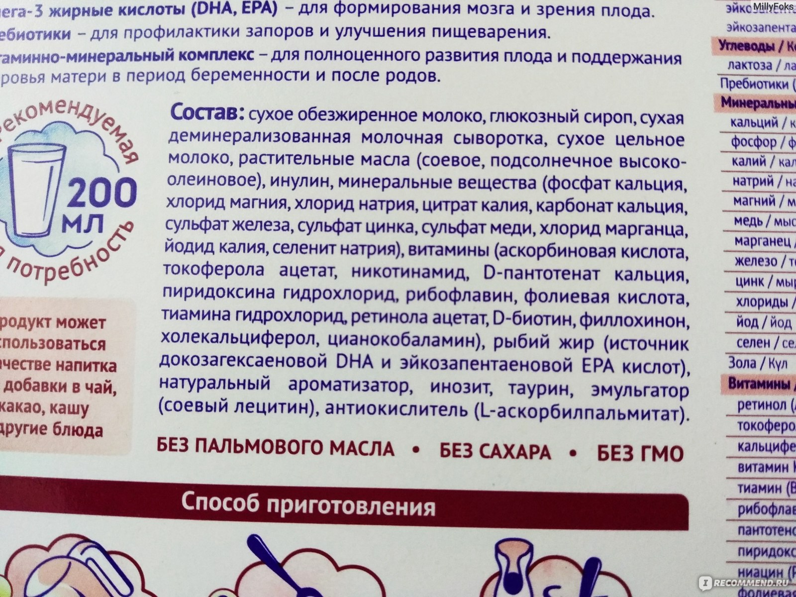 Чай со сгущенкой кормящим мамам