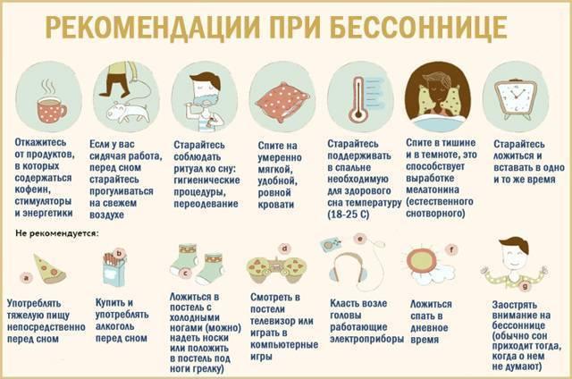 Что можно пить перед сном, чтобы лучше спать, и что нельзя