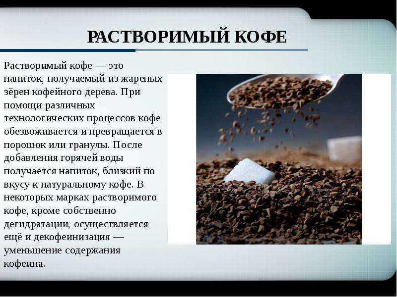 Растворимый кофе: вред или польза?