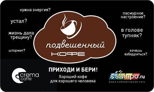 «подвешенный кофе»: благотворительность или социальная игра?