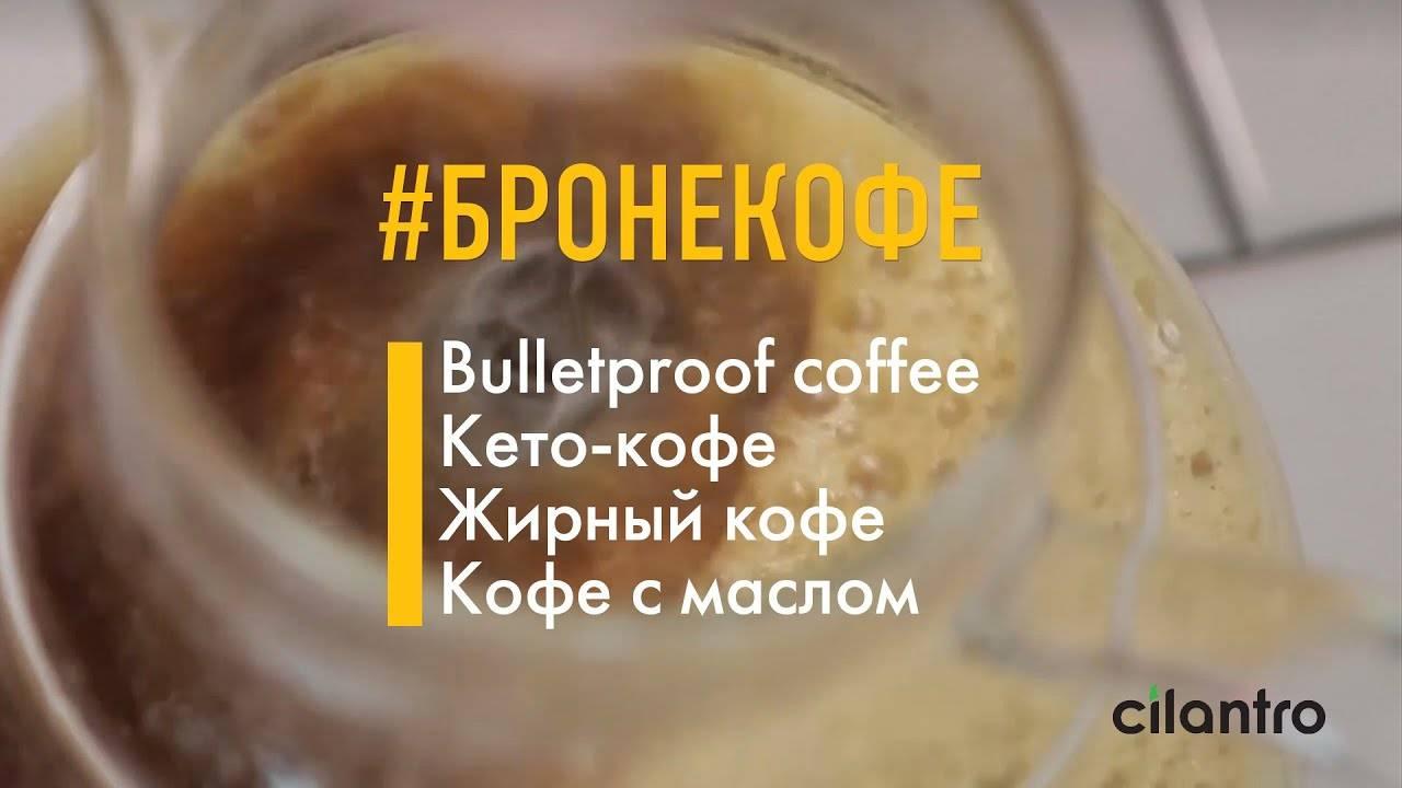 Рецепт бронекофе. делаем кофе полезней на кето диете   доктор ник