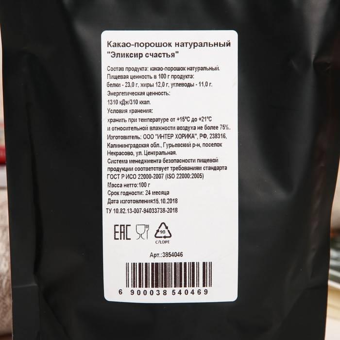 Лучшее какао для уютных вечеров! итоги теста