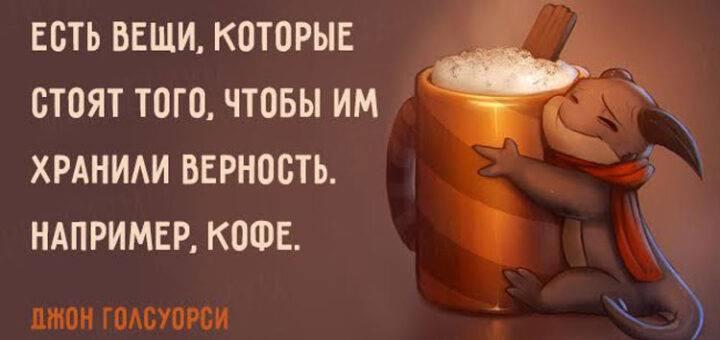 Цитаты про кофе и любовь