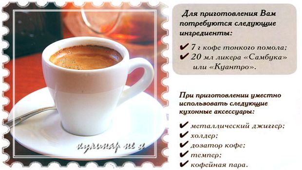Итальянский кофе: виды, сорта, история, рецепты