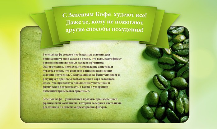 Зеленый кофе для похудения: классная диета!