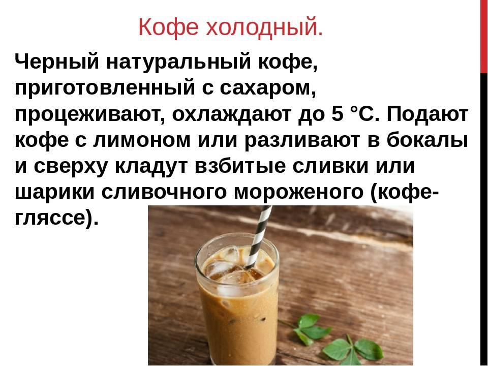 Рецепты приготовления холодного кофе: и бодрит, и освежает