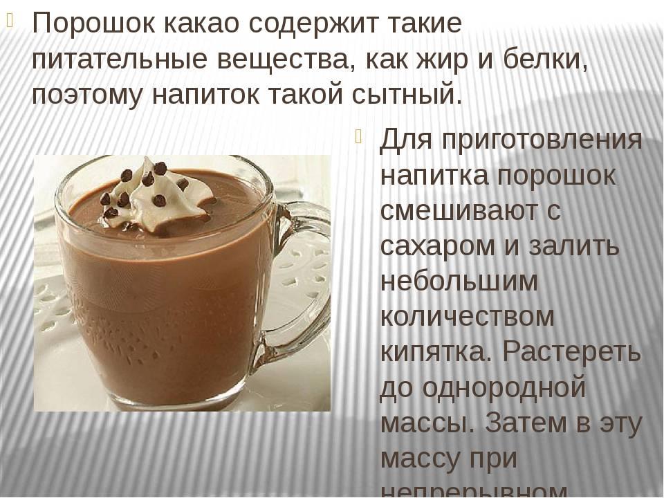 Можно ли пить какао при похудении: свойства напитка при диете