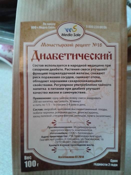 Монастырский желудочный чай: отзывы, состав трав, разновидности напитка