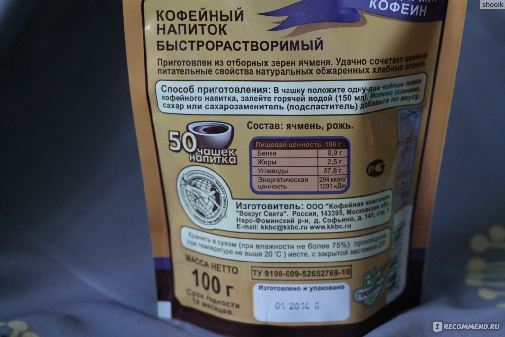 Ячменный кофе — польза и вред для здоровья
