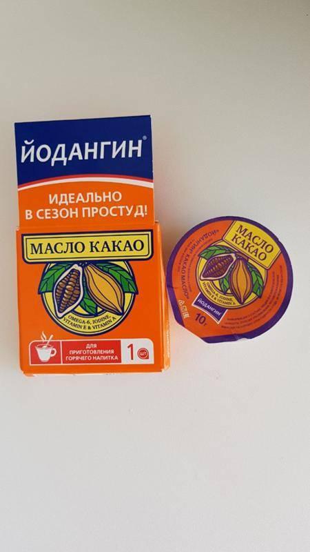 Масло какао йодангин