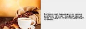 Передозировка кофе: симптомы, что делать? первая помощь