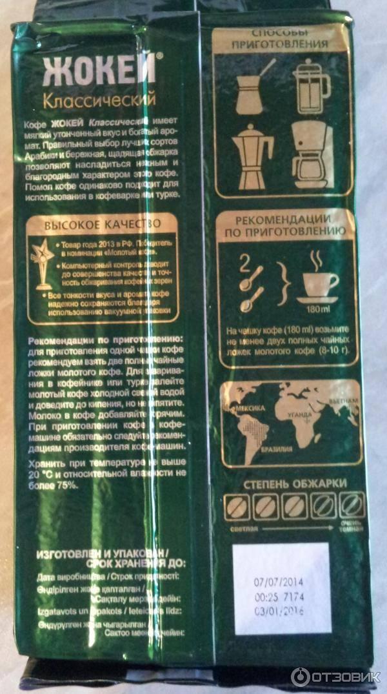 Как хранить кофе в зернах и молотый, от чего зависит срок годности?