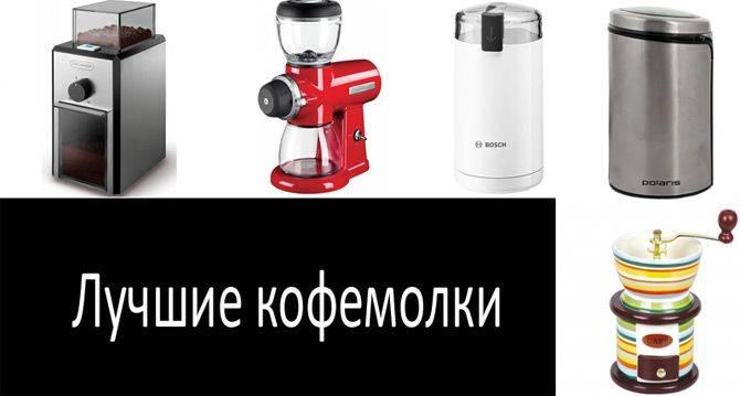 Однозначно вкуснее растворимого! топ-рейтинг лучших кофемолок для дома и кафе: достоинства, недостатки, отзывы покупателей