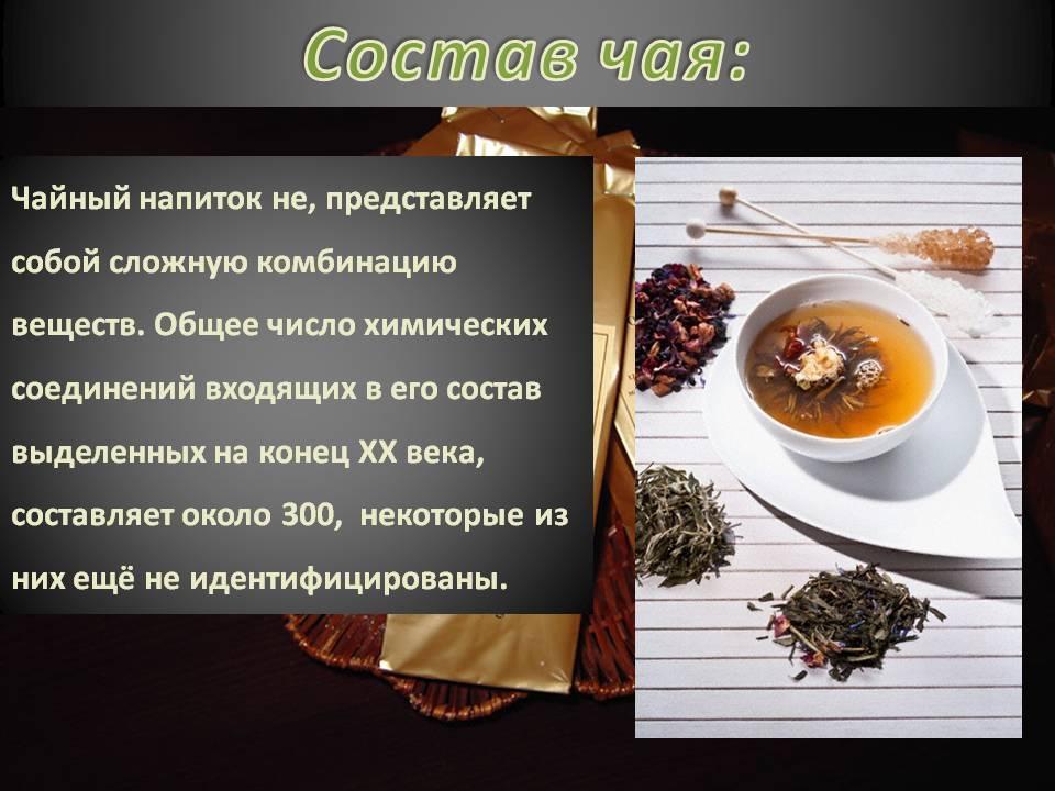 Полный химический состав иван-чая (кипрея). витамины и все полезные вещества в составе иван-чая