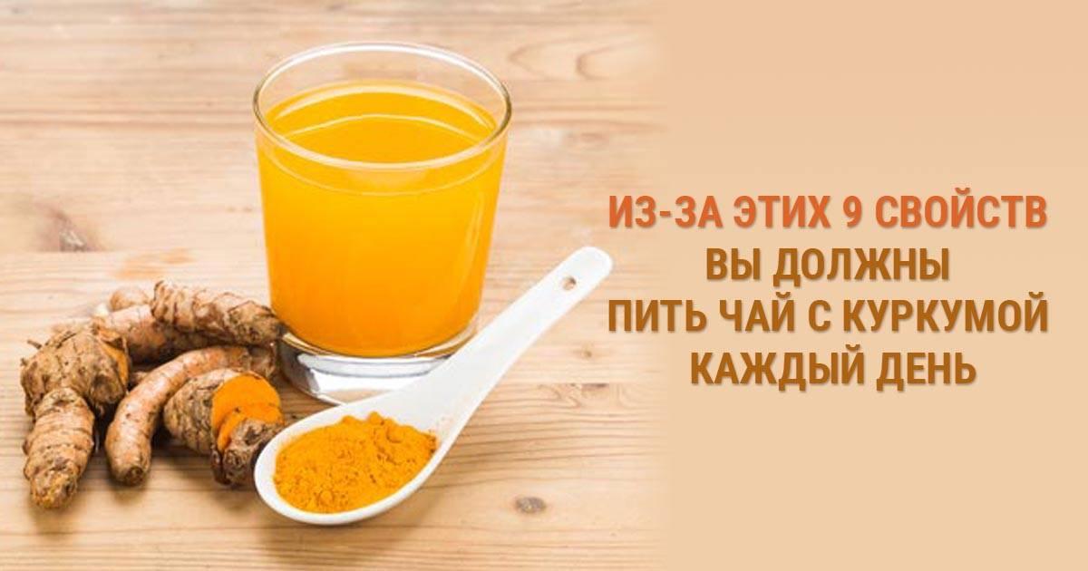 Чай с куркумой: рецепты как правильно заваривать с имбирем, корицей и зеленым чаем, а также польза и вред и сколько грамм в ложке