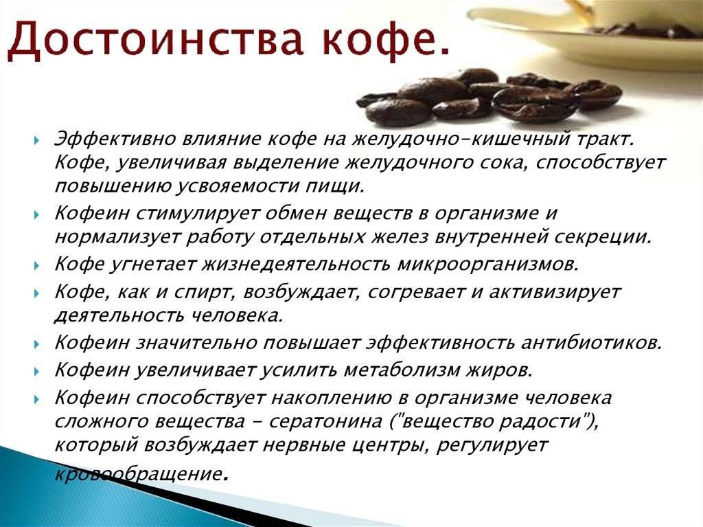 Влияние кофе на организм: польза и вред бодрящего напитка