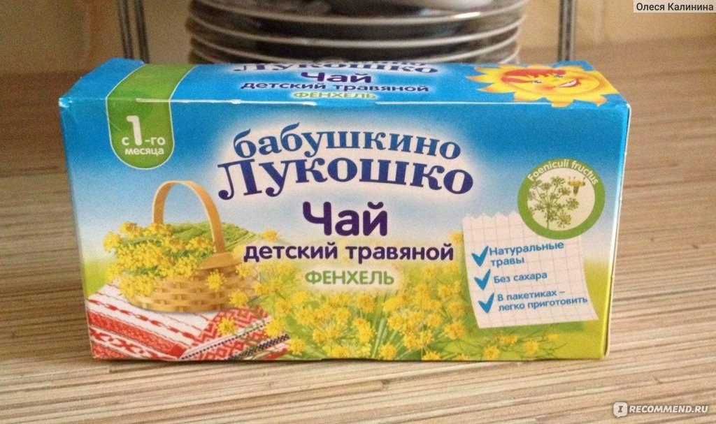 Детский чай с фенхелем: для новорожденных, травяной бабушкино лукошко и hipp для детей