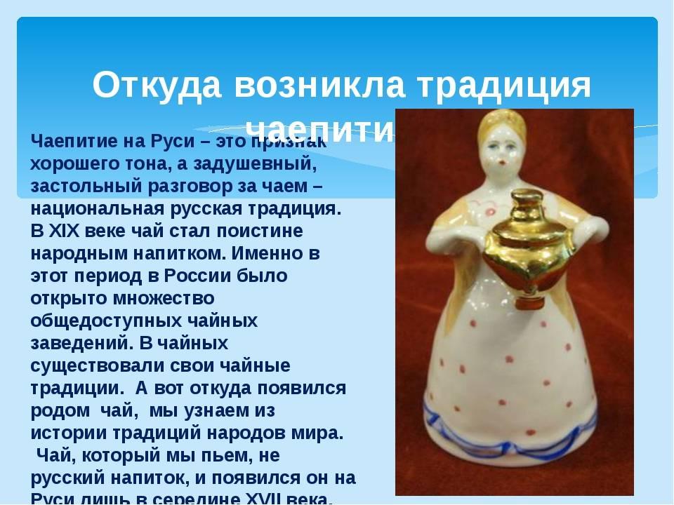 Всё о чае. происхождение чая и его история   чайкофский